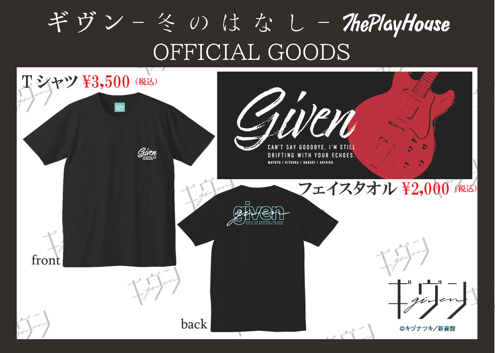 given 町田POP 20200825 1450.png