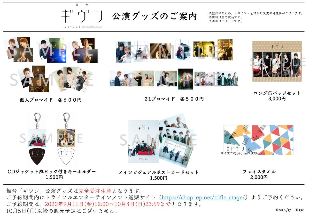 thumbnail_【ギヴン】公式サイト用画像(SAMPLE付き)02 .jpg