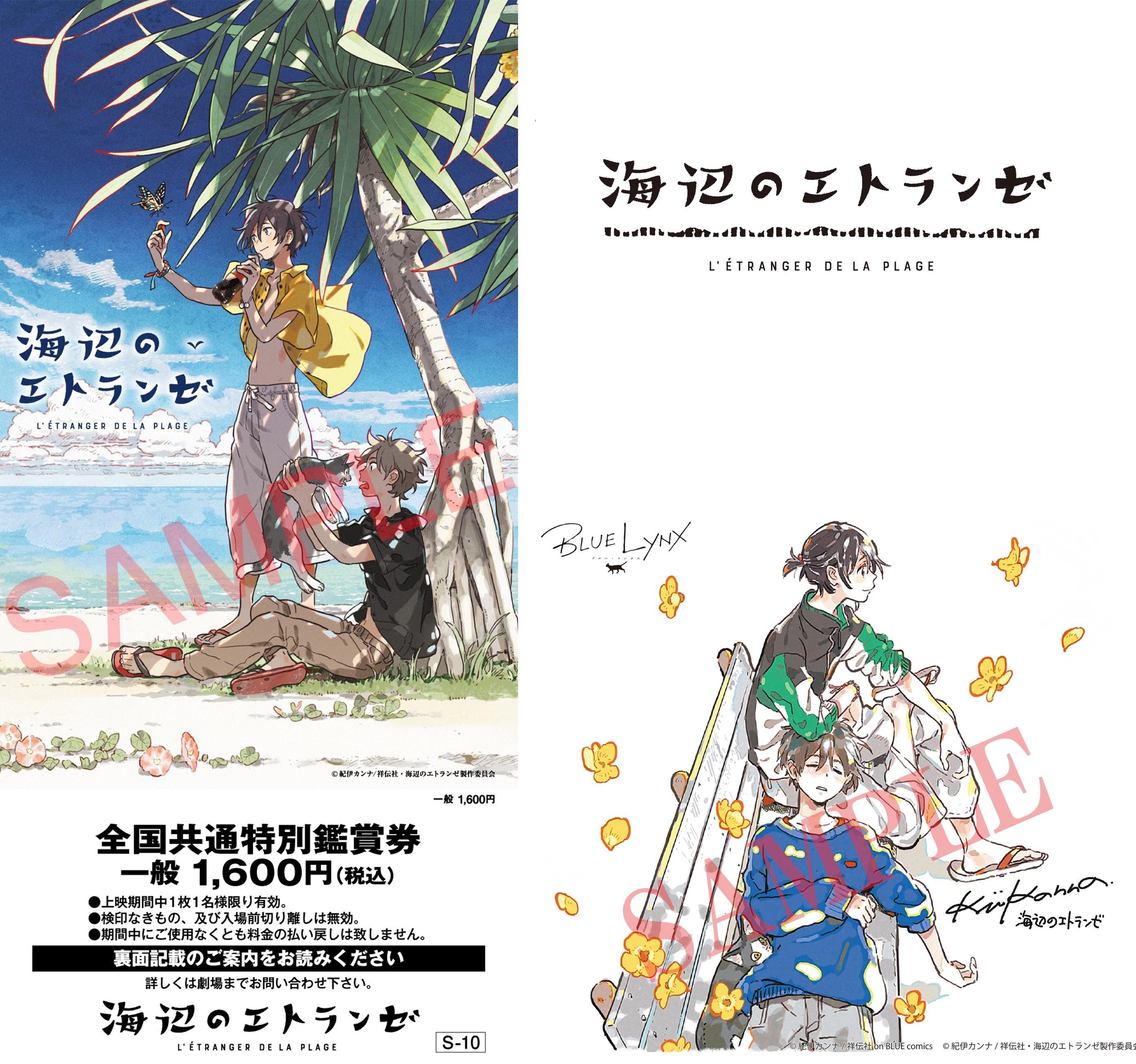 画像7_エトランゼ_券面_色紙._sample追加jpg.jpg